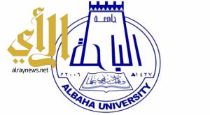 """غداً.. جامعة الباحة تقيم ندوة بعنوان """"نزاهة"""" احتفاء باليوم العالمي لمكافحة الفساد"""