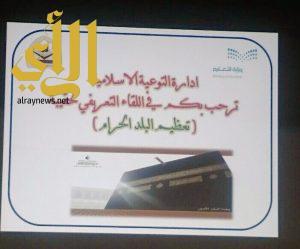 230 تربوية يحضرن اللقاء التعريفي لحقيبة تعظيم البلد الحرام بتعليم مكة
