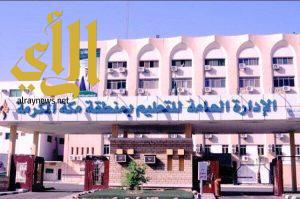 الاعتماد المدرسي المكي يستهدف 1056 تربوي في 352 مدرسة بتعليم مكة