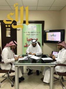 تعليم مكة يوقع عقد شراكة مجتمعية مع شركة سدكو القابضة ومركز ازدهار للتدريب