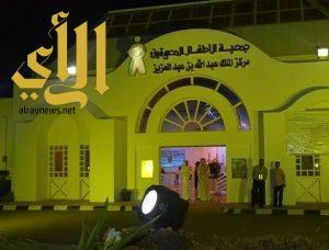 مركز الملك عبد الله بن عبد العزيز يشارك دول العالم في اليوم العالمي للإعاقة