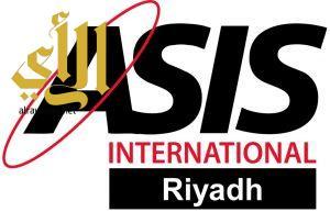 الجمعية الدولية للأمن الصناعي ''ASIS'' تقيم الملتقى الأمني الرابع بينبع