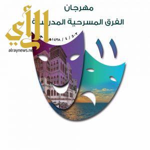 إنطلاق مهرجان الفرق المسرحية المدرسية الحادي عشر بجدة