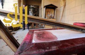 المملكة تدين التفجير الإرهابي الذي وقع في الكاتدرائية المرقسية بالقاهرة