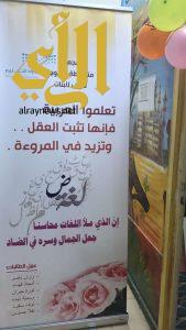 متوسطة وثانوية طريب للبنات تحتفل بيوم اللغة العربية