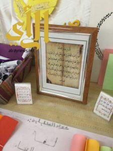 يوم اللغة العربية بمجمع التحفيظ للبنات بطريب