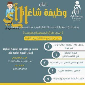 إعلان وظيفة مدير فرع في جمعية آباء بمحافظة طريب