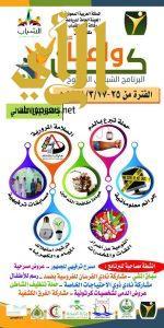 مكتب هيئة الرياضة بجازان يطلق مساء غد السبت فعاليات برنامجه كن واعيا