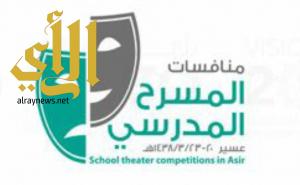 9 إدارات تعليمية في منافسات المسرح بعسير