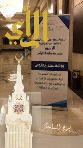 ٦٠ مختصا ومختصة يناقشون ٥ مجالات مهارية في مادة المهارات التطبيقية بتعليم مكة
