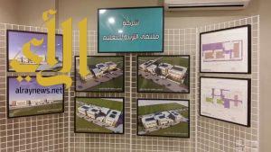 آل فهيد يدشن معرض المشاريع المستقبيلة للمدارس الأهلية والعالمية بتعليم مكة
