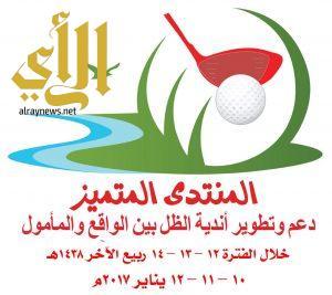 أندية الظل السعودية تجتمع في منتدى النادي العربي