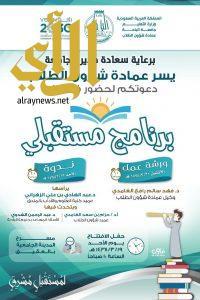 """""""مستقبلي"""".. على مسرح المدينة الجامعية بجامعة الباحة يوم الأحد القادم"""