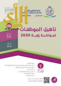 جامعة الباحة تسابق الزمن وتؤهل منسوبيها لمواكبة رؤية ٢٠٣٠