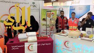 الهلال الأحمر بالباحة يشارك في الحملة الخليجية للتوعية بالسرطان