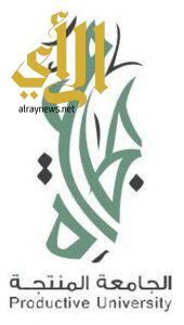 جامعة الإمام تجمع الجامعات تحت سقف ( الجامعة المنتجة )