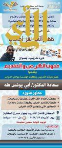 دورة في فنون العرض والتقديم بجامعة الأمير سطام بن عبدالعزيز
