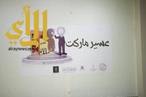 """""""بارع"""" يستهدف إشراك أكثر من 360 أسرة بفعالياته في """"عاصمة السياحة العربية"""""""