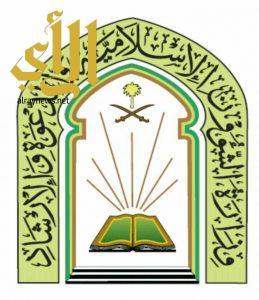 إدارة المساجد والدعوة بأبها تعلن عن ثلاث وظائف مؤذنين ووظيفة إمام