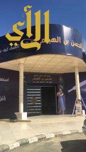 الباحة تستضيف النسخة الثانية من معرض ابن الهيثم بمركز الملك عبدالعزيز الحضاري