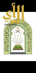 الشؤون الإسلامية بعسير تعلن عن وظيفة إمام فروض بجامع الملك سعود بالفرعاء