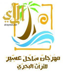 مهرجان ساحل عسير للتراث البحري ينطلق الخميس القادم