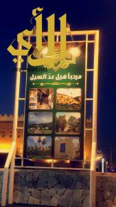 """""""قرية الباحة التراثية"""" تستقبل زوارها بمرحباً هيل عدّ السيل"""
