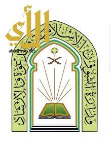 الشؤون الإسلامية بعسير تعلن عن وظيفة مؤذن شاغرة بمسجد القارية بالسودة