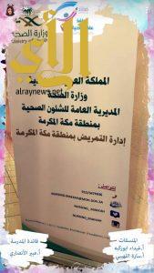 برنامج (نوافذ على الحياة ) بمكتب تعليم شمال مكة
