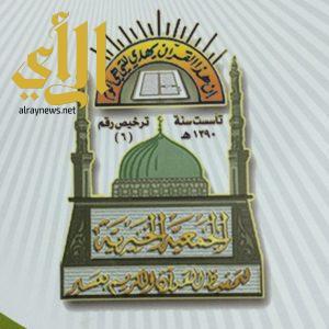 جمعية تحفيظ القرآن بعسير تعد قاعدة بيانات لمعلمي القرآن الكريم