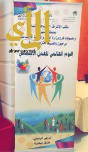 العمل والتنمية الاجتماعية بعسير تقيمان احتفالاً باليوم العالمي للعمل الاجتماعي