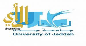 """جامعة جدة تعقد الملتقى الثاني لأمهات أطفال """"طيف التوحد """""""