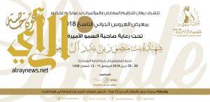 الأميرة شهيدة آل سعود ترعى افتتاح معرض العروس الدولي التاسع بجدة الخميس المقبل