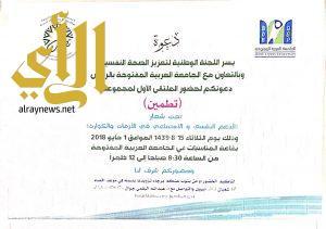 ملتقى مجموعة تطمين لدعم النفسي تعزز الصحة النفسية