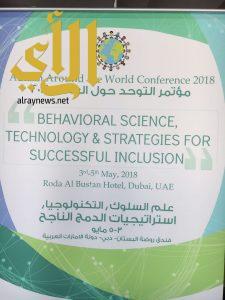 انطلاق مؤتمر التوحد حول العالم 2018