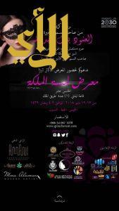 انطلاق معرض لمسة ملكة الخامس عشر بجدة برعاية الاميرة العنود حرم أمير منطقة مكة