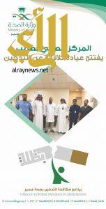 افتتاح عيادة للاقلاع عن التدخين بمركز الرعاية الصحية بطريب