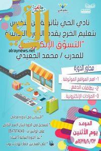 نادي الحي بثانوية ابن النفيس يقيم برنامج التسوق الالكتروني