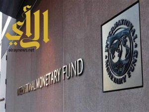 صندوق النقد الدولي يرحب بجهود المملكة في تعزيز «المالية العامة»