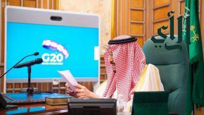 بدء أعمال القمة الاستثنائية الافتراضية لقادة دول مجموعة العشرين ( G20 )