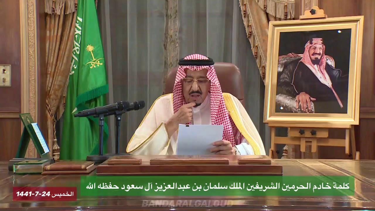كلمة خادم الحرمين الشريفين الملك سلمان بن عبدالعزيز عن أزمة كورونا