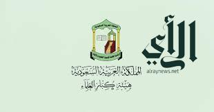 هيئة كبار العلماء تُصدر قرارها رقم ( 247 ) بشأن إيقاف صلاة الجمعة والجماعة لجميع الفروض في المساجد
