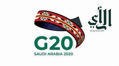 المملكة العربية السعودية تدعو لعقد قمة استثنائية لقادة مجموعة العشرين حول فيروس كورونا