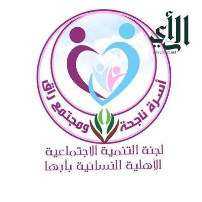 """لجنة أبها النسائية تطلق مبادرة"""" بوعيي أحمى وطني"""""""