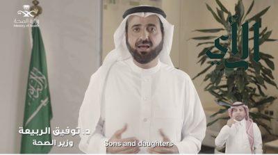 شاهد… وزير الصحة يحث المواطنين على تجنب المصافحة والتجمعات بأنواعها