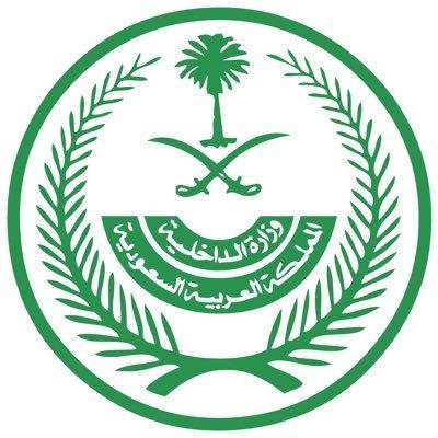 وزارة الداخلية: منع التجول والدخول والخروج من وإلى محافظتي صامطة والداير