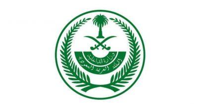 """تنفيذ """"حد الحرابة"""" في """"اليمني"""" منفذ الهجوم الإرهابي على الفرقة الاستعراضية بموسم الرياض"""