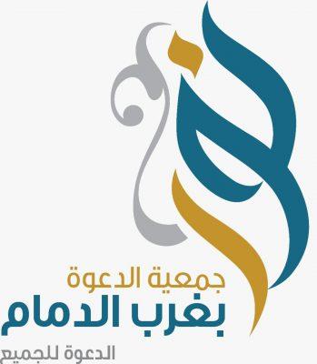 """5417 مستفيد من محاضرات والدروس ( عن بعد ) في جمعية الدعوة والارشاد بغرب الدمام """"نور"""""""