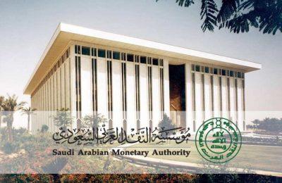 ساما :توجه البنوك بتأجيل سداد أقساط 3 أشهر للعاملين السعوديين
