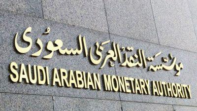 مؤسسة النقد العربي السعودي تطبق حزمة برامج لمساندة القطاع الخاص